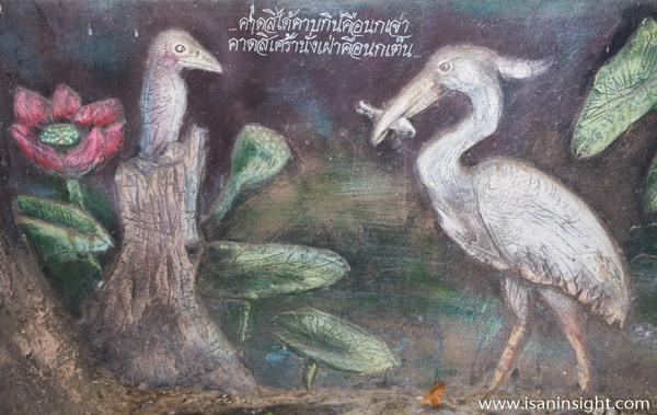 ผญา นกเจ่า นกเต็น นกยาง นกกระเต็น วัดโพธิ์บ้านโนนทัน ขอนแก่น