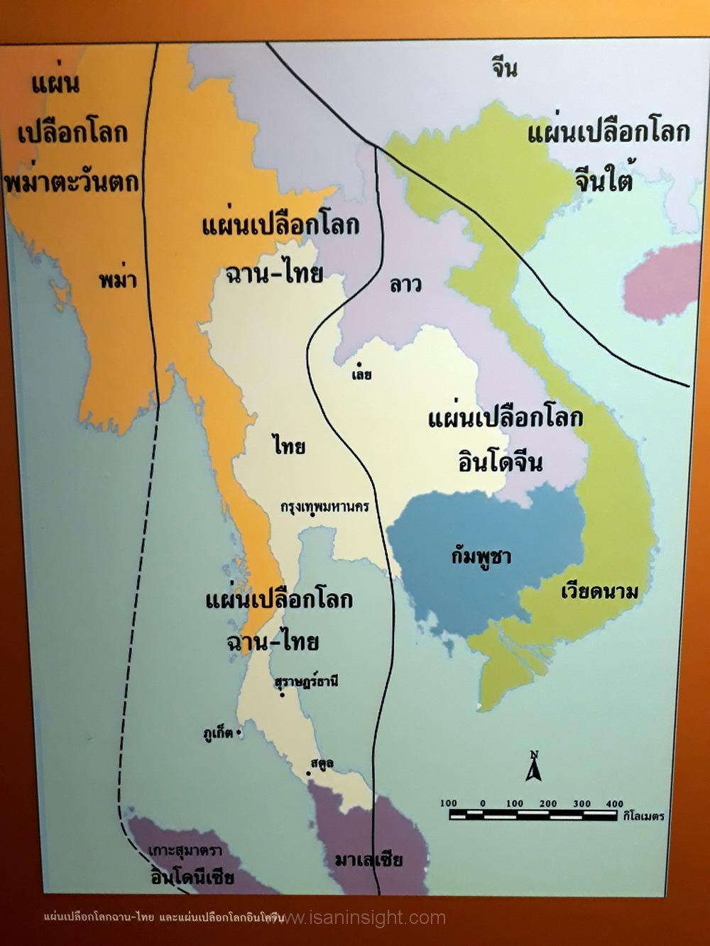 แผ่นเปลือกโลกอินโดจีน ที่ราบสูงโคราช พื้นที่ภาคอีสาน ภูมิศาสตร์ ภาคตะวันออกเฉียงเหนือ พื้นที่กายภาพภาคอีสาน